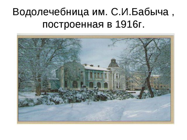 Водолечебница им. С.И.Бабыча , построенная в 1916г.