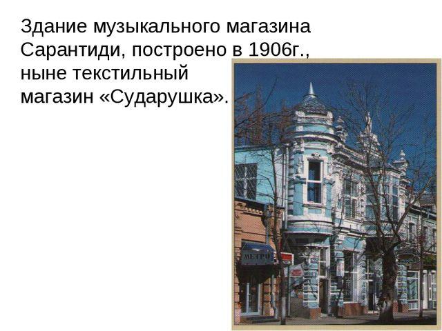 Здание музыкального магазина Сарантиди, построено в 1906г., ныне текстильный...