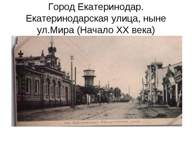 Город Екатеринодар. Екатеринодарская улица, ныне ул.Мира (Начало XX века)