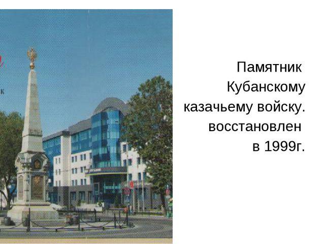 Памятник Кубанскому казачьему войску. восстановлен в 1999г.