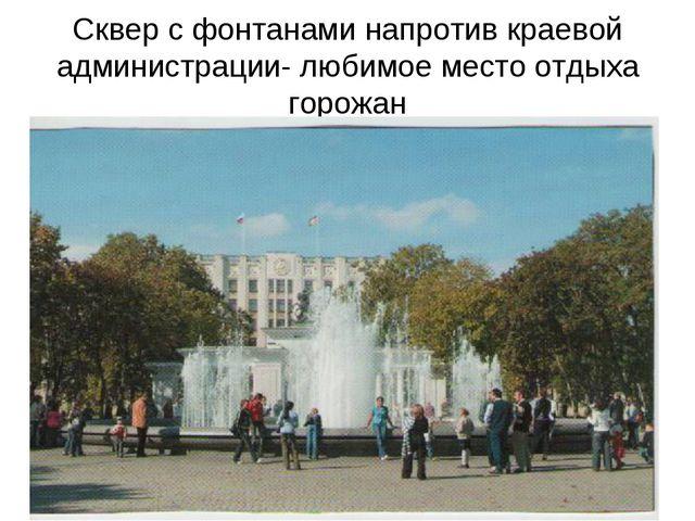 Сквер с фонтанами напротив краевой администрации- любимое место отдыха горожан