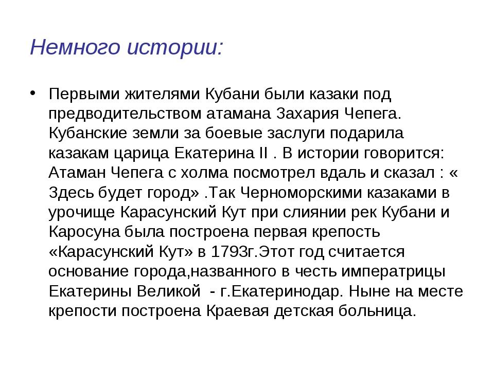 Немного истории: Первыми жителями Кубани были казаки под предводительством ат...