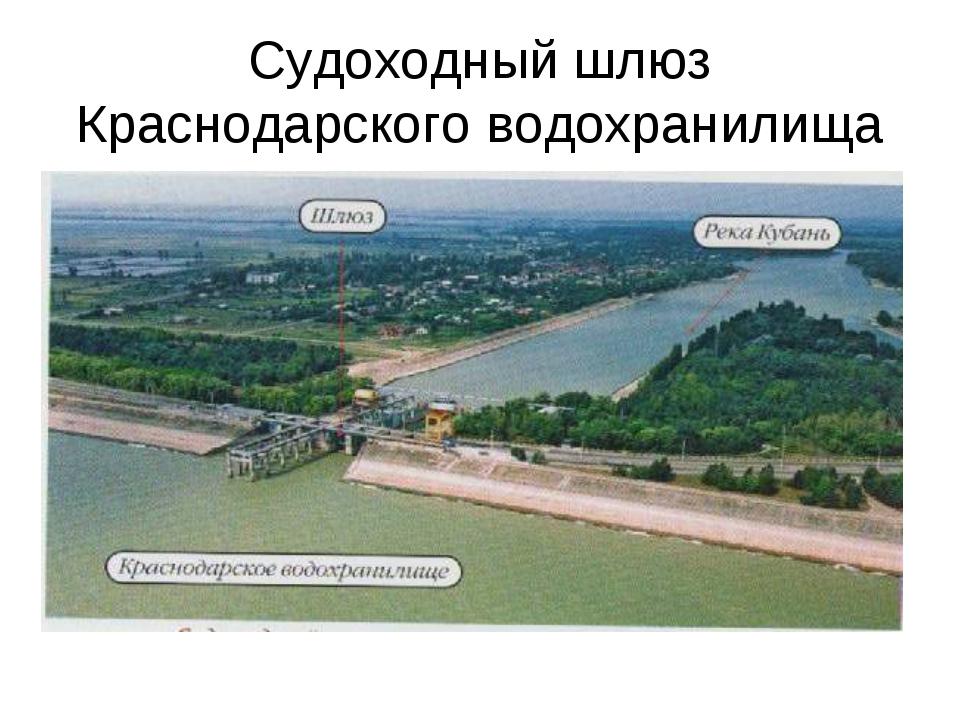 Судоходный шлюз Краснодарского водохранилища