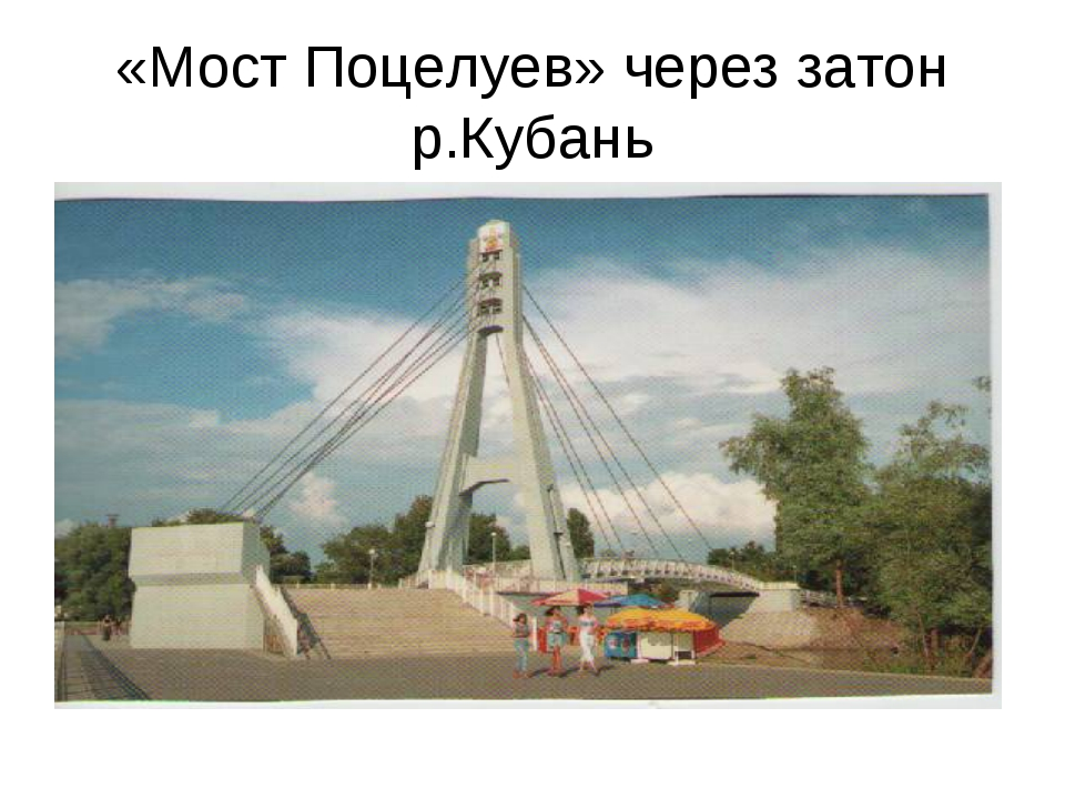 «Мост Поцелуев» через затон р.Кубань