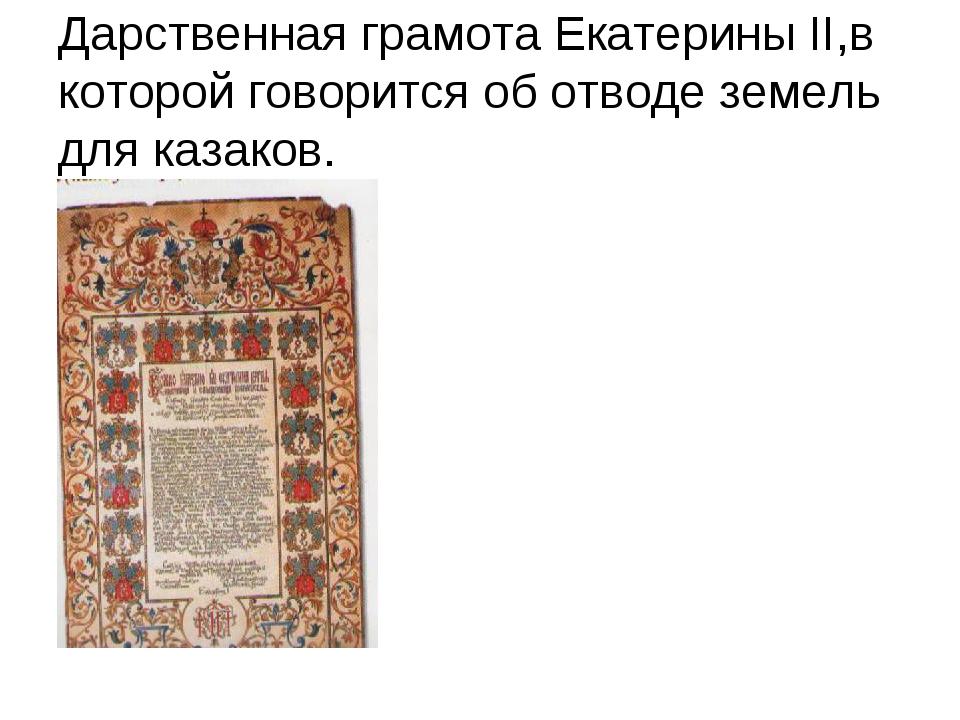 Дарственная грамота Екатерины II,в которой говорится об отводе земель для каз...