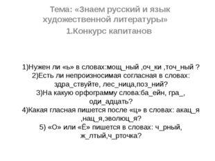 1)Нужен ли «ь» в словах:мощ_ный ,оч_ки ,точ_ный ? 2)Есть ли непроизносимая со