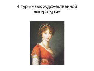 4 тур «Язык художественной литературы»