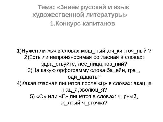 1)Нужен ли «ь» в словах:мощ_ный ,оч_ки ,точ_ный ? 2)Есть ли непроизносимая со...