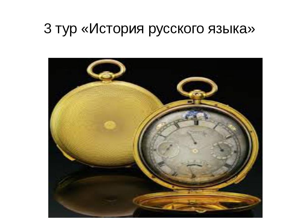 3 тур «История русского языка»