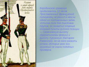 Бородинское сражение продолжалось 12 часов. Прославленный французский полков
