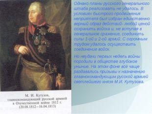 Однако планы русского генерального штаба реализовать не удалось. В условиях б