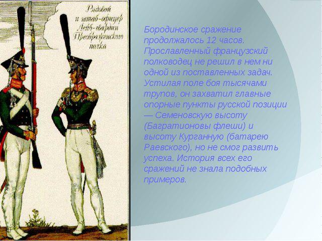 Бородинское сражение продолжалось 12 часов. Прославленный французский полков...