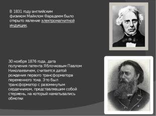 В1831 годуанглийским физикомМайклом Фарадеембыло открыто явлениеэлектром
