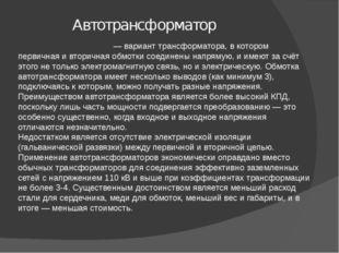 Автотрансформатор Автотрансформа́тор— вариант трансформатора, в котором перв