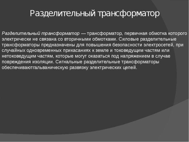 Разделительный трансформатор Разделительный трансформатор— трансформатор, пе...