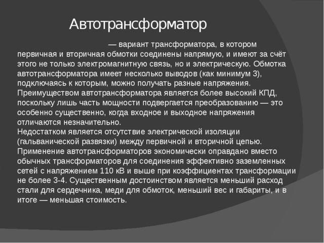 Автотрансформатор Автотрансформа́тор— вариант трансформатора, в котором перв...