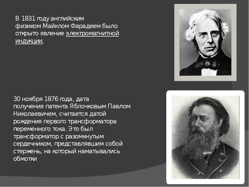 В1831 годуанглийским физикомМайклом Фарадеембыло открыто явлениеэлектром...