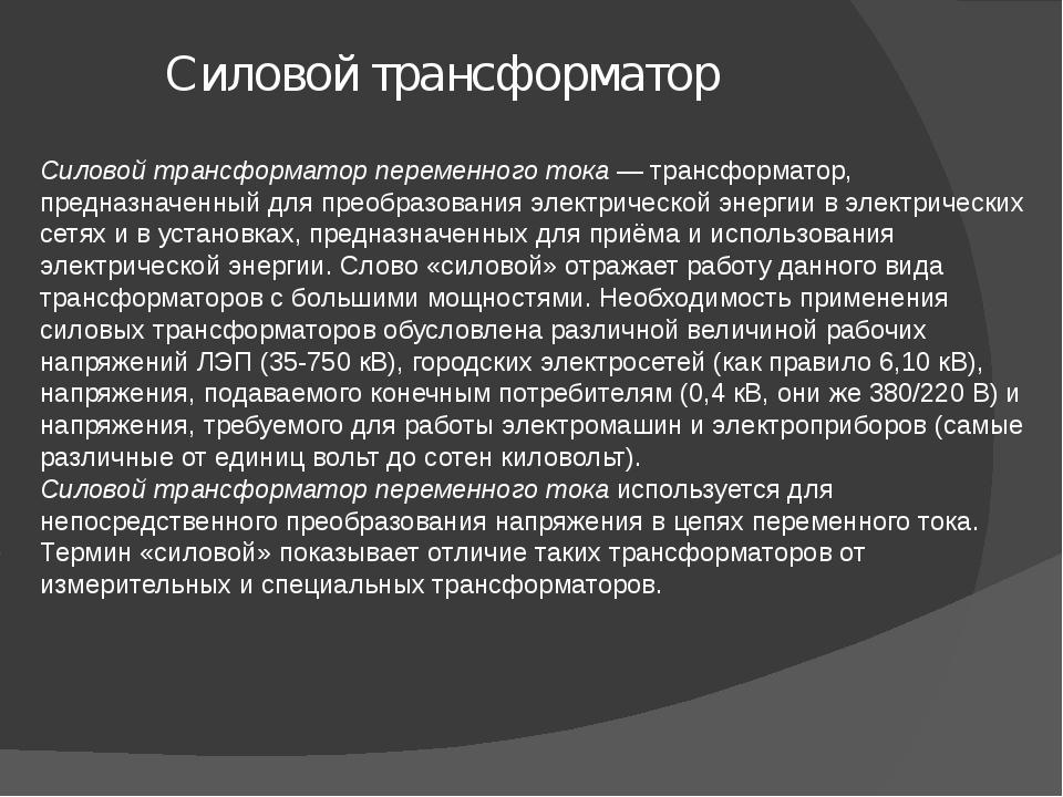 Силовой трансформатор Силовой трансформатор переменного тока— трансформатор,...