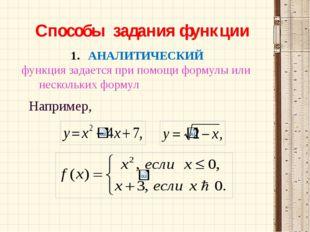Способы задания функции АНАЛИТИЧЕСКИЙ функция задается при помощи формулы ил