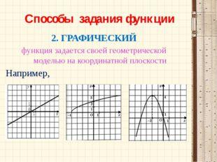 Способы задания функции 2. ГРАФИЧЕСКИЙ функция задается своей геометрической