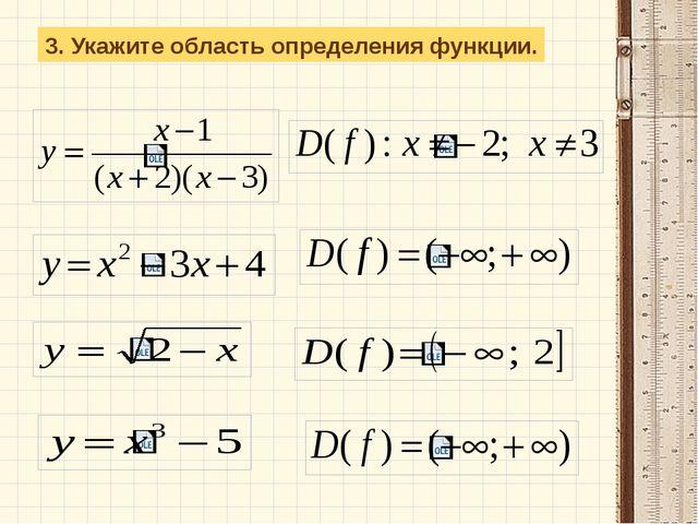 3. Укажите область определения функции.