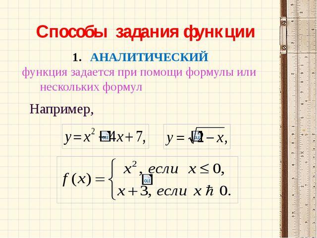 Способы задания функции АНАЛИТИЧЕСКИЙ функция задается при помощи формулы ил...