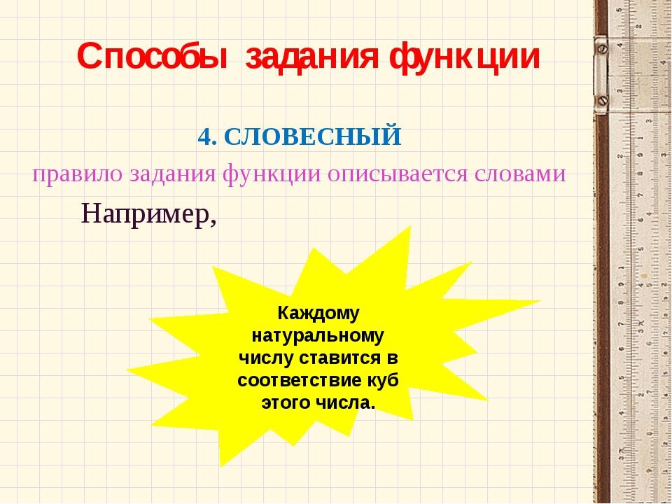 Способы задания функции 4. СЛОВЕСНЫЙ правило задания функции описывается сло...