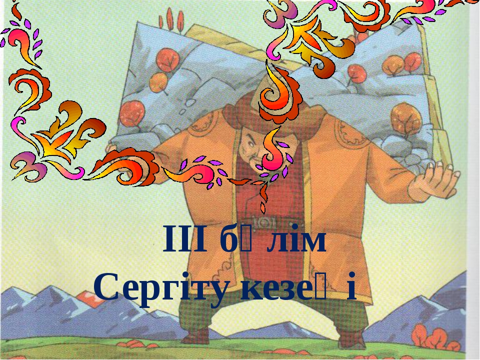 ІІІ бөлім Сергіту кезеңі