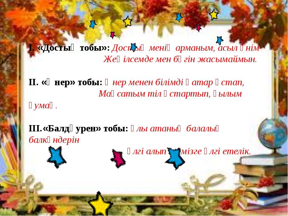 І. «Достық тобы»: Достық менің арманым, асыл әнім Жеңілсемде мен бүгін жасым...