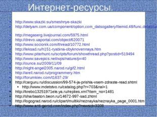 Интернет-ресурсы. http://www.skazki.su/smeshnye-skazki http://detyam.com.ua/c