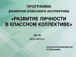 5В-7В 2011-2014 гг. ПРОГРАММА развития классного коллектива Классный руководи
