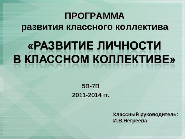 5В-7В 2011-2014 гг. ПРОГРАММА развития классного коллектива Классный руководи...
