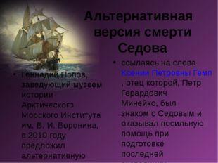Альтернативная версия смерти Седова Геннадий Попов, заведующий музеем истории