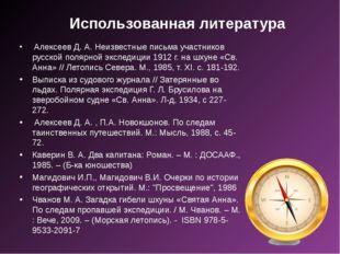 Использованная литература Алексеев Д. А. Неизвестные письма участников русско