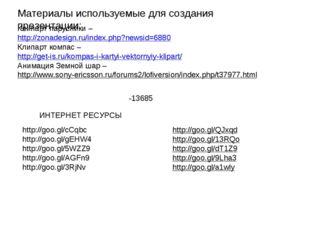 Клипарт парусники – http://zonadesign.ru/index.php?newsid=6880 Клипарт компас