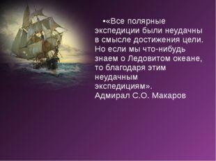 «Все полярные экспедиции были неудачны в смысле достижения цели. Но если мы ч