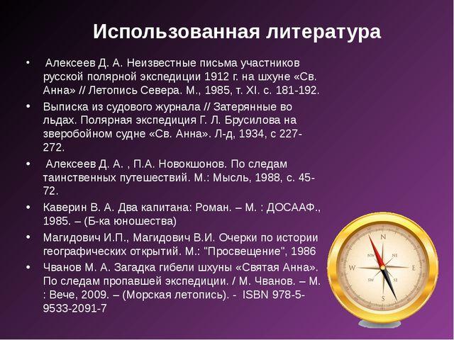 Использованная литература Алексеев Д. А. Неизвестные письма участников русско...