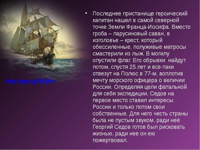 Последнее пристанище героический капитан нашел в самой северной точке Земли Ф...