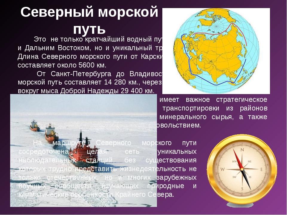 Северный морской путь Это не только кратчайший водный путь между Европейской...