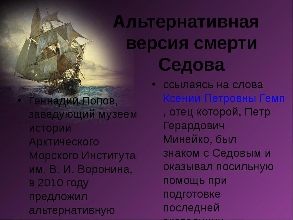 Альтернативная версия смерти Седова Геннадий Попов, заведующий музеем истории...