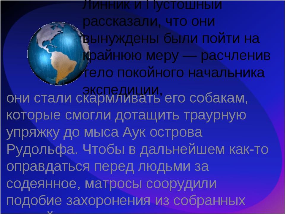 Линник и Пустошный рассказали, что они вынуждены были пойти на крайнюю меру—...
