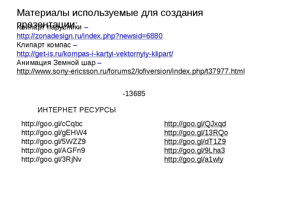 Клипарт парусники – http://zonadesign.ru/index.php?newsid=6880 Клипарт компас...