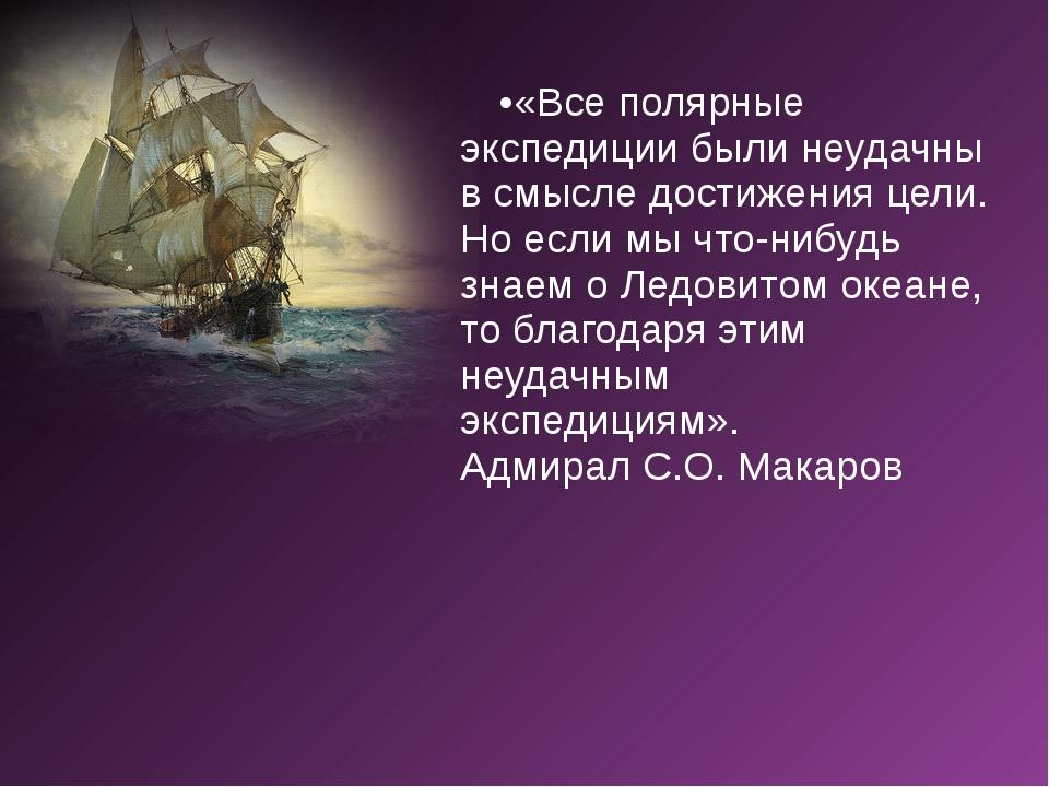 «Все полярные экспедиции были неудачны в смысле достижения цели. Но если мы ч...