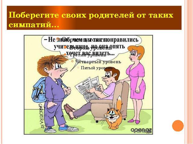 Поберегите своих родителей от таких симпатий…