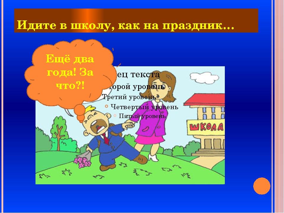 Идите в школу, как на праздник… Ещё два года! За что?!