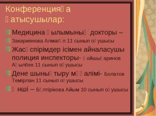 Конференцияға қатысушылар: Медицина ғылымының докторы – Закариянова Алмагүл 1