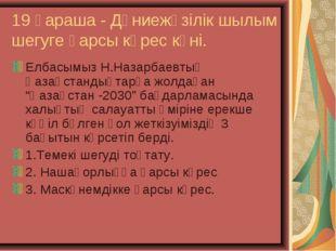 19 қараша - Дүниежүзілік шылым шегуге қарсы күрес күні. Елбасымыз Н.Назарбаев