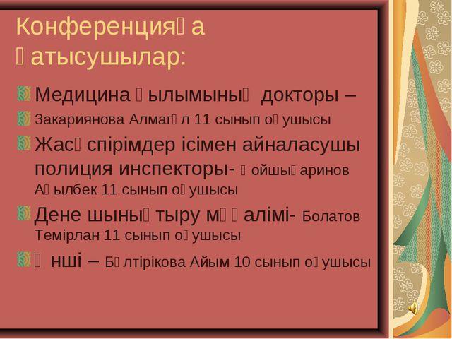 Конференцияға қатысушылар: Медицина ғылымының докторы – Закариянова Алмагүл 1...