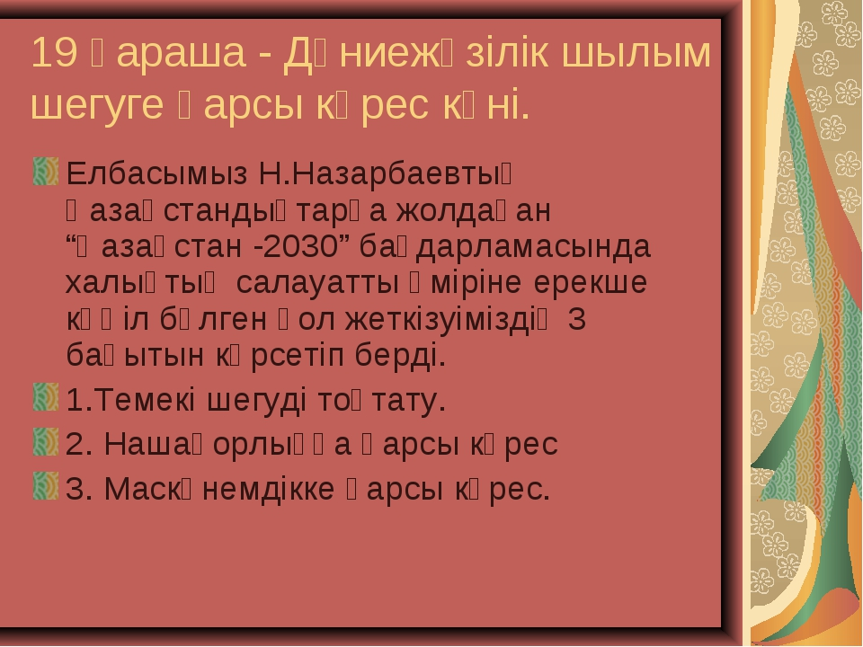 19 қараша - Дүниежүзілік шылым шегуге қарсы күрес күні. Елбасымыз Н.Назарбаев...