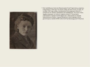 Моя прабабушка, Красова (Башкинцева) Анна Родионовна, родилась в Воронеже в 1